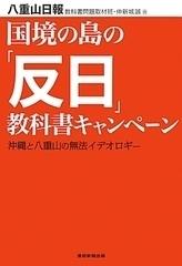 反日キャンペーン.jpg