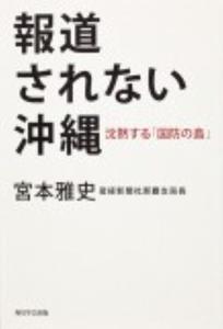報道されない沖縄.jpg