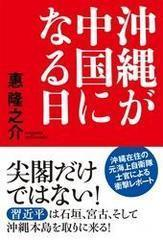 沖縄が中国になる日.jpg