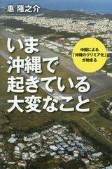 沖縄クリミア.jpg