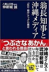 沖縄知事と沖縄メディア.jpg