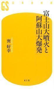 阿蘇山大爆発.jpg