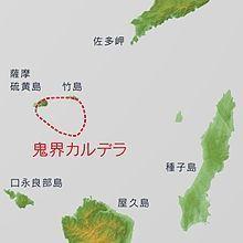 鬼界カルデラ地図.jpeg